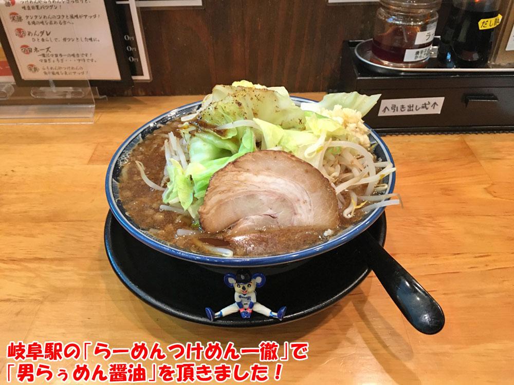 岐阜駅のらーめんつけめん一徹で男らぅめん醤油を頂きました!