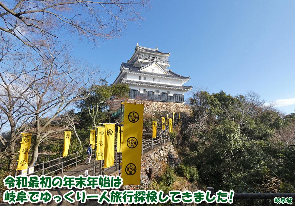 令和最初の年末年始は岐阜でゆっくり一人旅行探検してきました!