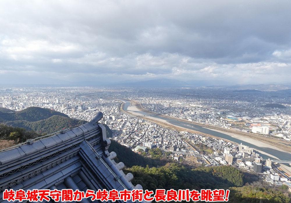 岐阜城天守閣から岐阜市街と長良川を眺望!