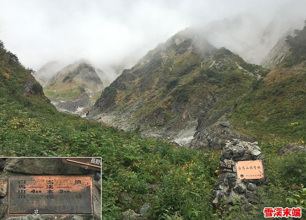 大雪渓・雪渓末端
