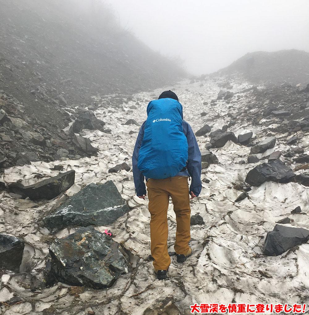 大雪渓を慎重に登りました!