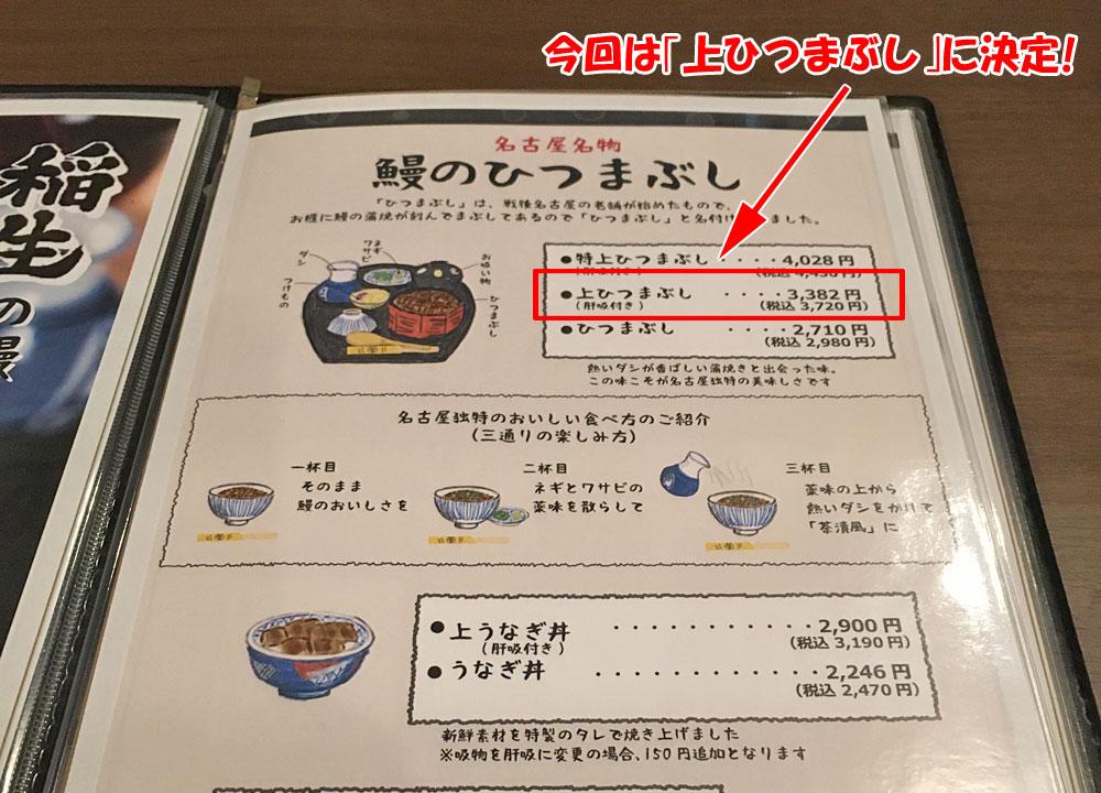 名古屋名物・ひつまぶし稲生(いのう)エスカ店で上ひつまぶしを食べてきました。