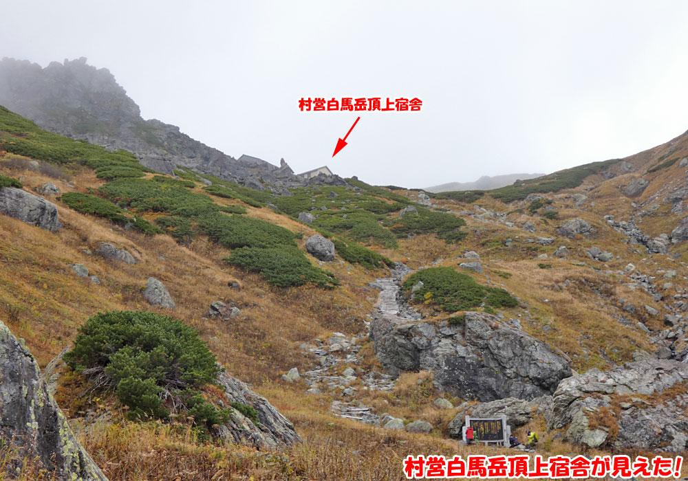 村営白馬岳頂上宿舎が見えてきた!