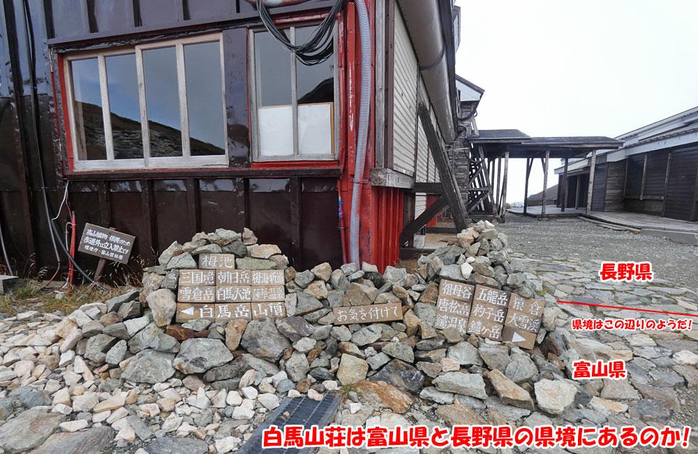 白馬山荘は富山県と長野県の県境にあるのか!