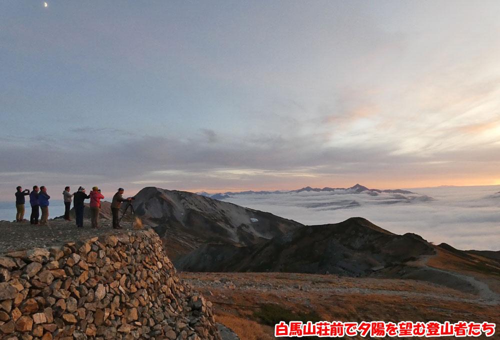 白馬山荘前で夕陽を望む登山者たち