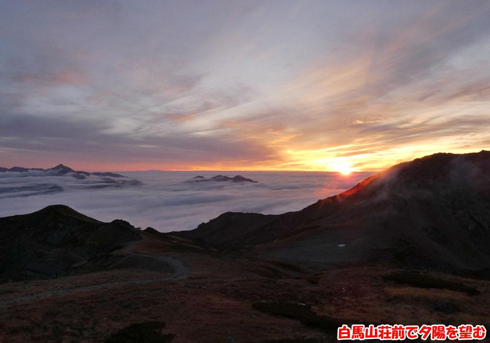白馬山荘前で夕陽を望む