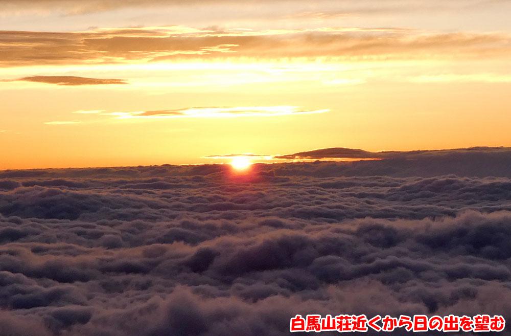 白馬山荘近くから日の出を望む