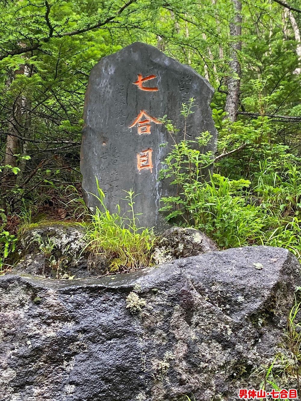 男体山・七合目