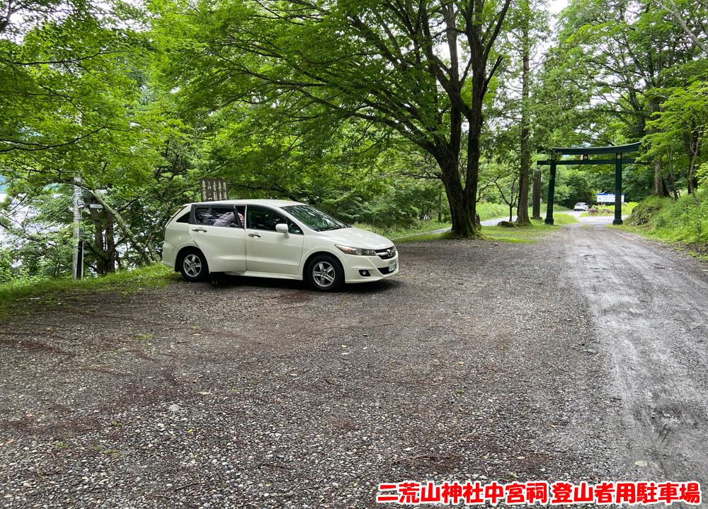 二荒山神社中宮祠 登山者用駐車場