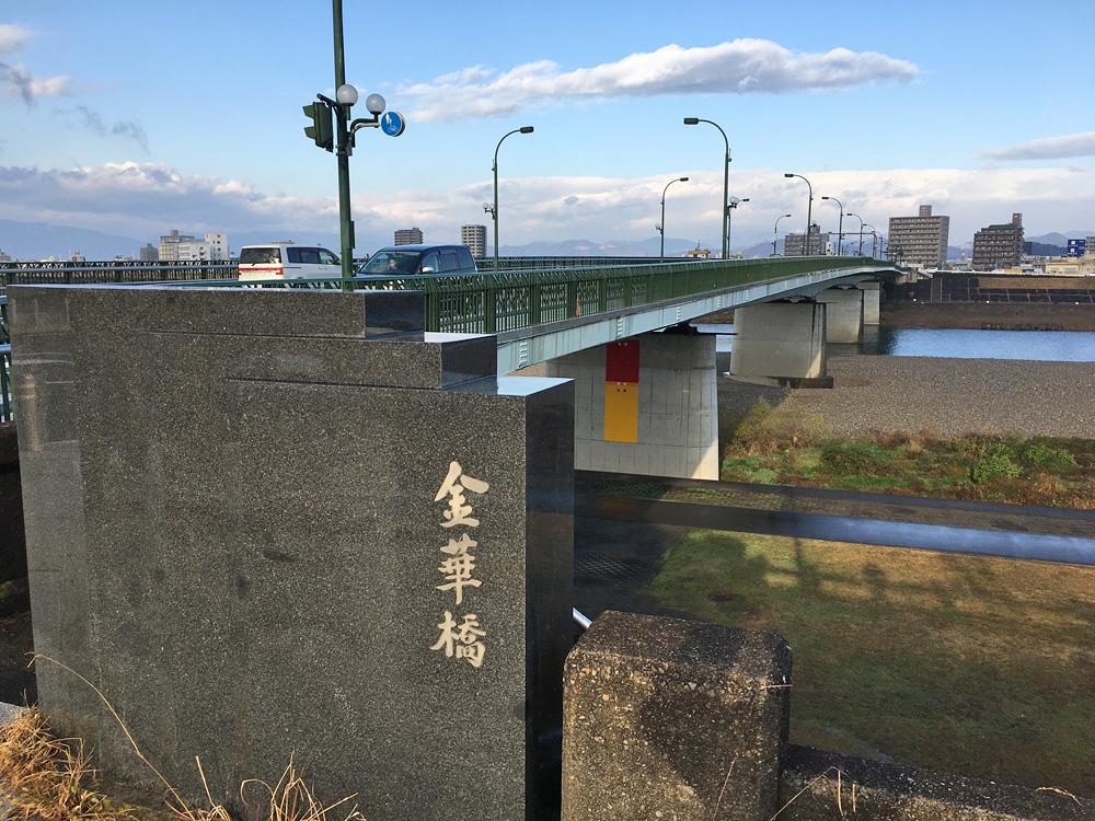 岐阜県・金華橋
