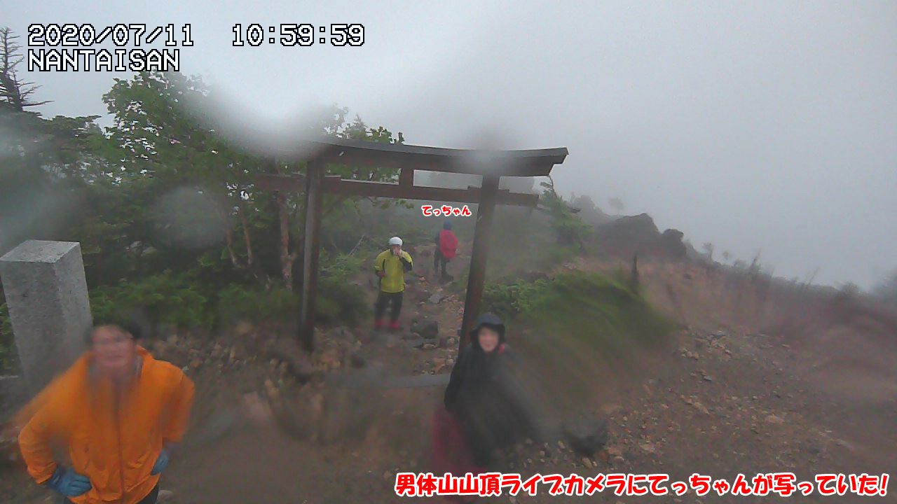 男体山山頂ライブカメラにてっちゃんが写っていた!