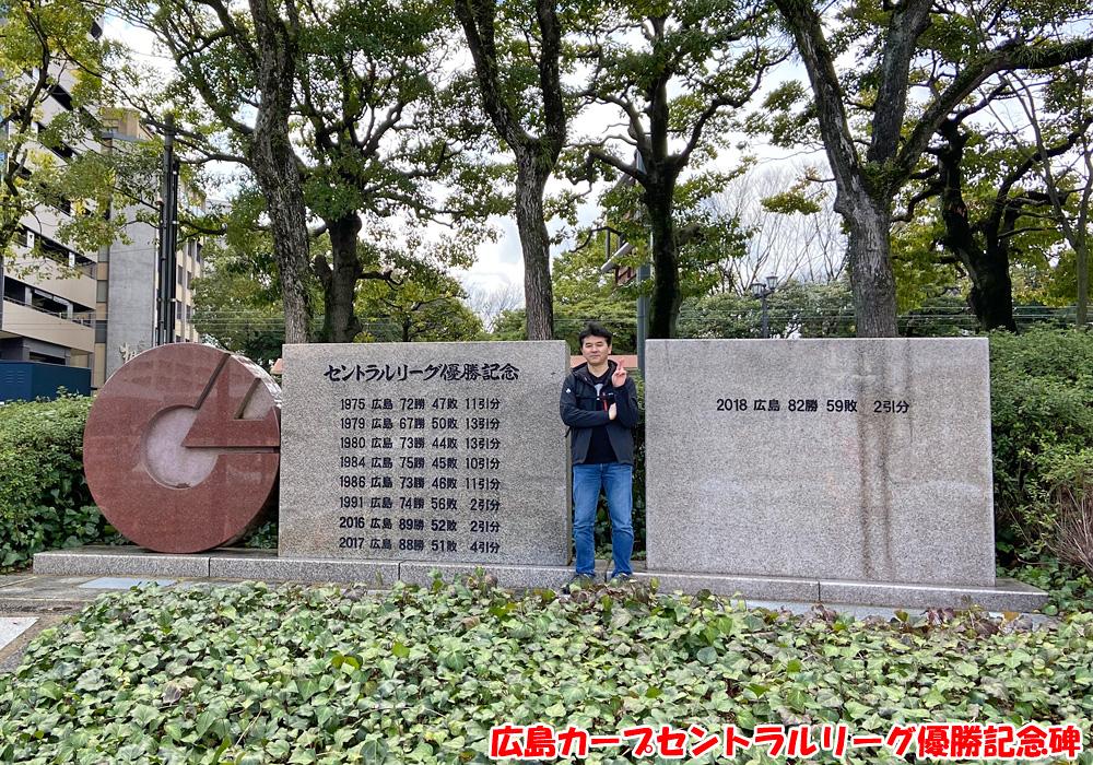 広島カープセントラルリーグ優勝記念碑