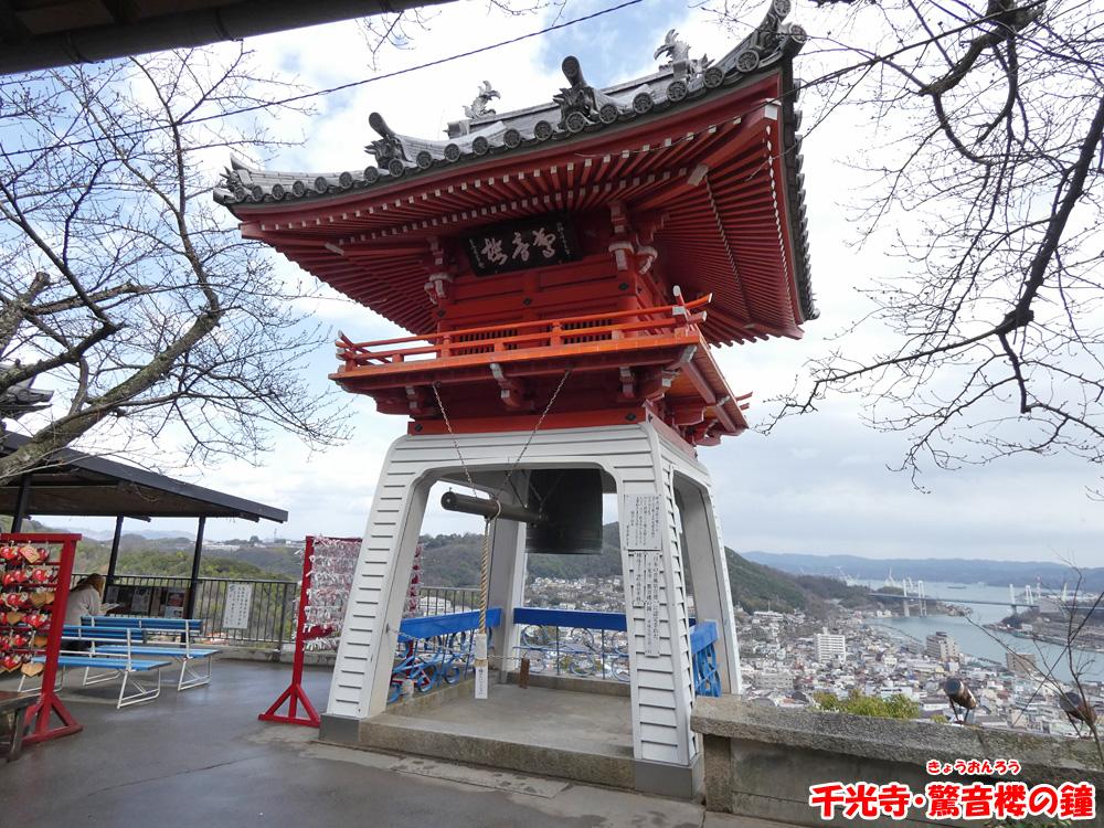 千光寺・驚音楼の鐘