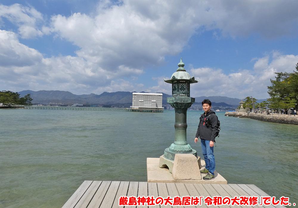 厳島神社の大鳥居は「令和の大改修」中でした