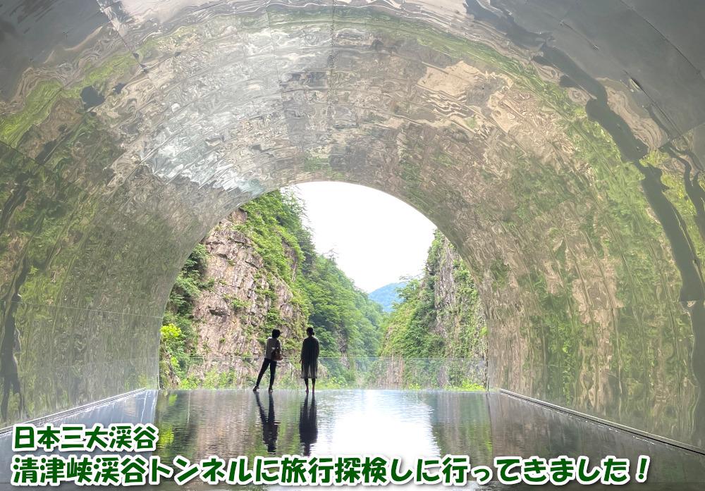 日本三大渓谷 清津峡渓谷トンネルに旅行探検しに行ってきました!