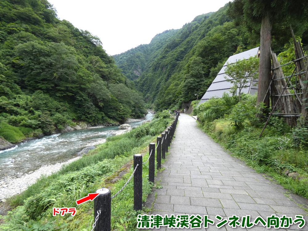 清津峡渓谷トンネルへ向かう