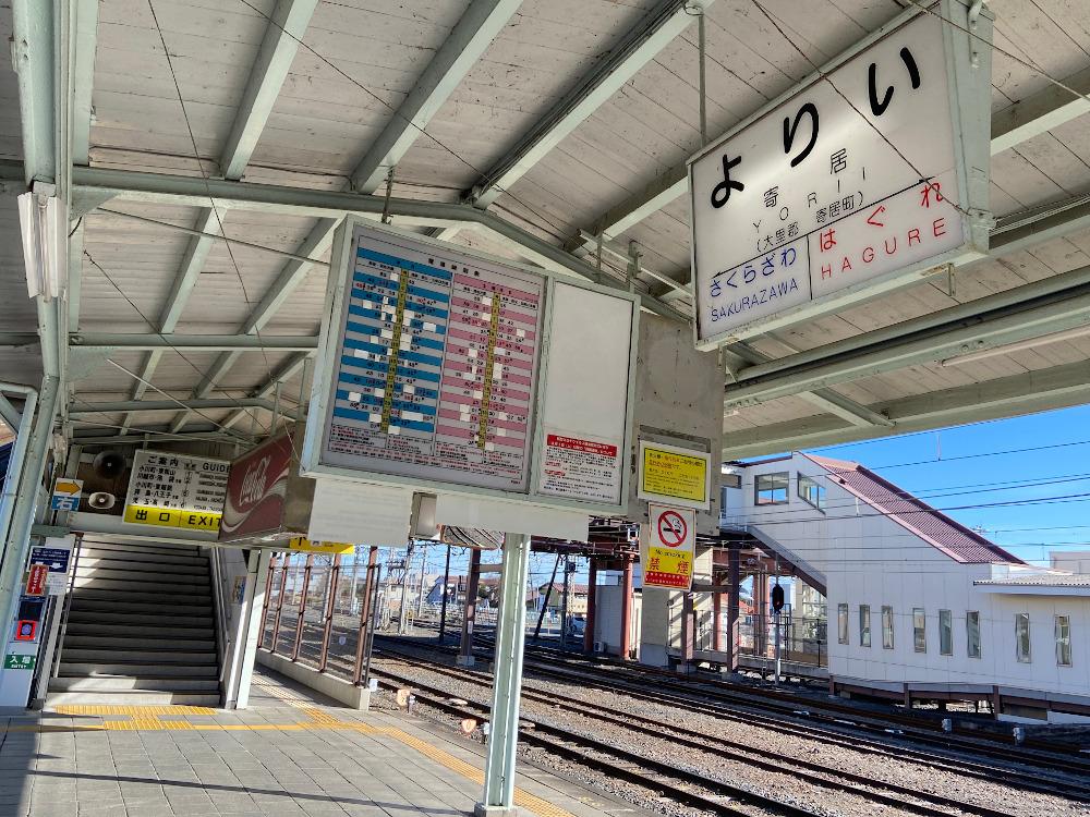 秩父鉄道・寄居駅