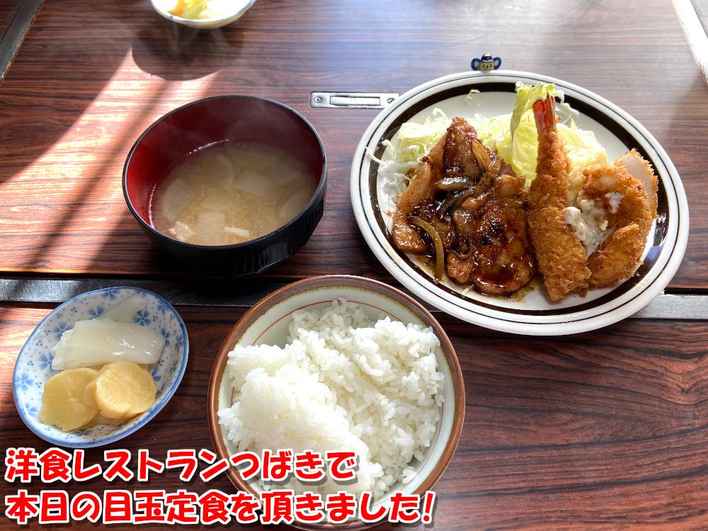 洋食レストランつばきで本日の目玉定食を頂きました!