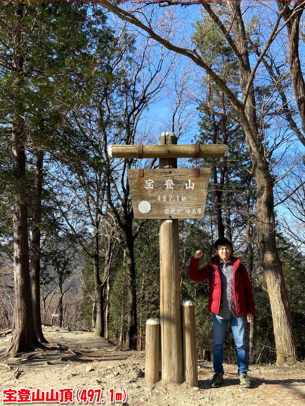 宝登山山頂(497.1m)