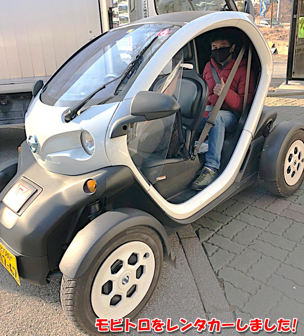 モビトロレンタカー