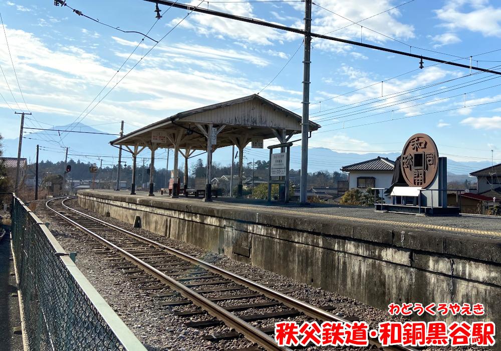 秩父鉄道・和銅黒谷駅