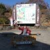 埼玉県の波久礼や長瀞などまったりと忘年会旅行に行ってきました!